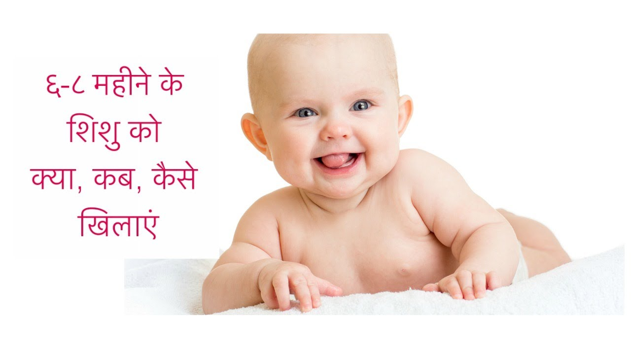 6-8 month baby food chart in Hindi |What and How to Feed 6-8 months old in  Hindi