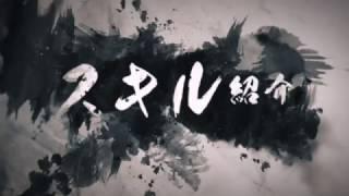幻霊物語 ~爆裂三国バトル~ スキル紹介編