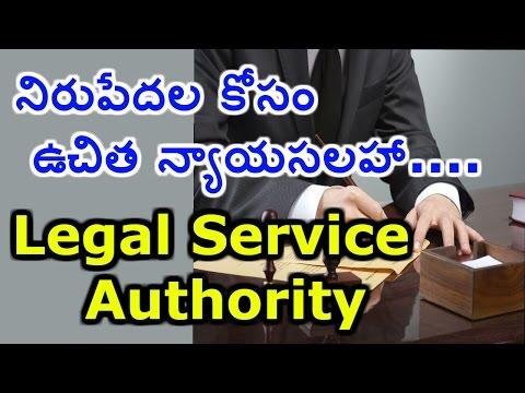 What is Legal Service Authority? By HC Advocate Sunita Rao | Andamaina Jeevitham - Avani | HMTV