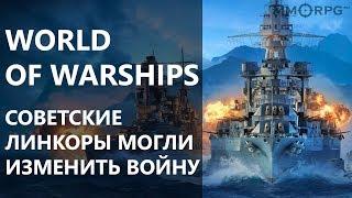 World of Warships. Советские линкоры могли изменить войну