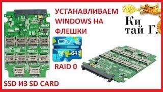 SSD ДИСК ИЗ ДЕСЯТИ MICRO SD RAID 0 УСТАНАВЛИВАЕМ WINDOWS 10 НА ДИСК ИЗ ФЛЕШЕК