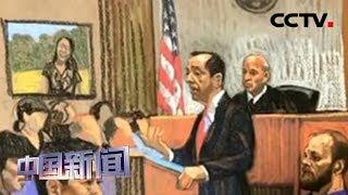 [中国新闻] 章莹颖遭绑架谋杀案件:今日进入量刑阶段 检方呼吁判死刑 | CCTV中文国际