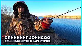 JOHNCOO New Fishing Rod 2.1 - своеобразный вариант.