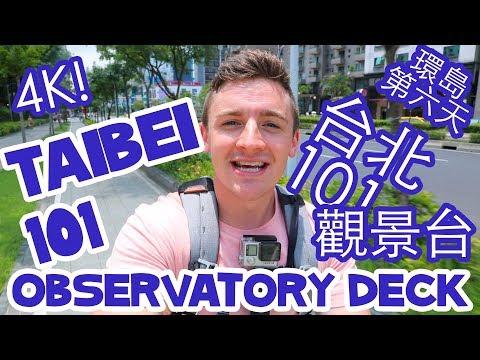 台北101觀景台 Taipei 101 Observatory Deck (4K)(環島第六天) - Life in Taiwan #64