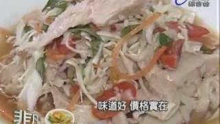 非凡大探索_涼拌菜_越南小吃店