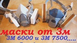 видео Полумаска 3М 6000, 6200