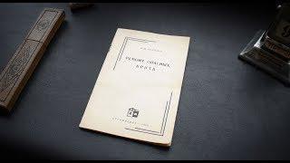 Брошюра М.Ш.Пендлер - ''Ремонт опасных бритв'' 1965г | Обзор