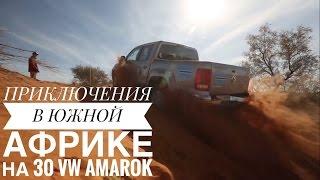 Приключения в Южной Африке на 30 VW AMAROK!)