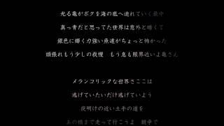 2014年度武蔵野美術大学卒業制作 映画「アニマロガメ」のエンディングソ...
