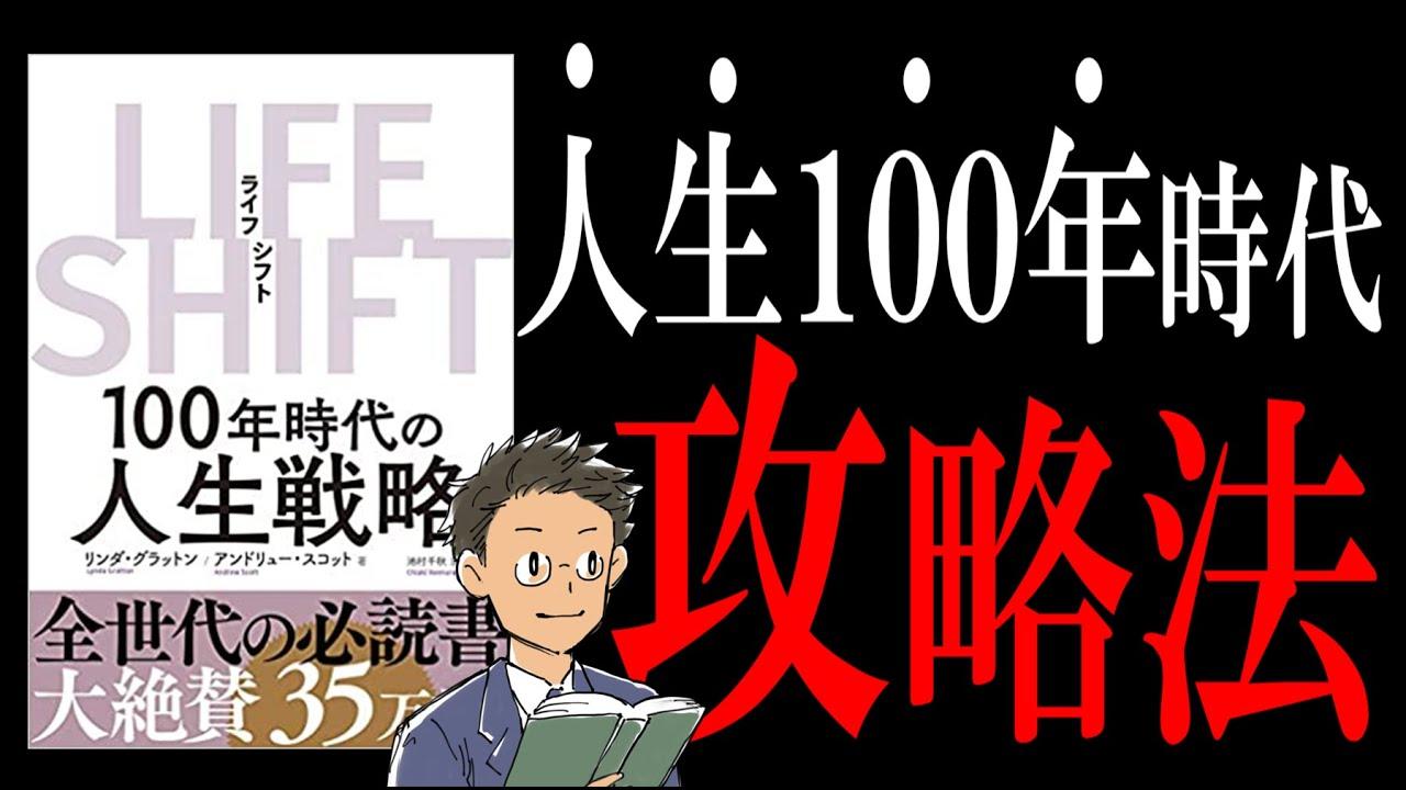 【18分で解説】LIFE SHIFT(ライフシフト) 人生100年時代のサラリーマン生存戦略