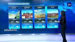 النشرة الجوية الأردنية من رؤيا 25-4-2018
