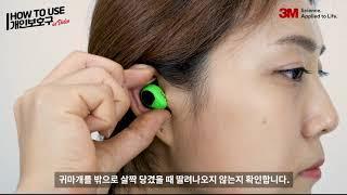 3M Peltor EEP-100 전자식 귀마개 착용방법