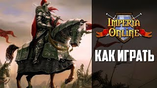 Как играть в Империя Онлайн 2 🔥 Imperia Online 2 — быстрый старт
