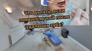 что делать, если появился гной после удаления зуба?