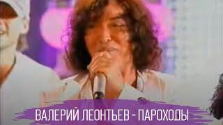 Валерий Леонтьев Пароходы