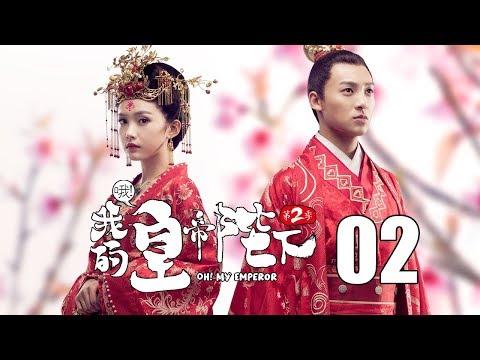 【English Sub】哦!我的皇帝陛下 23丨Oh! My Emperor 23(主演:伍嘉成,趙露思,谷嘉誠,宋楠惜)【未刪減版】 - YouTube