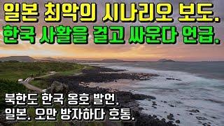 일본 최악의 시나리오 보도. 한국 사활을 걸고 싸운다 언급. 북한도 한국 옹호 발언. 일본. 오만 방자하다 호통.