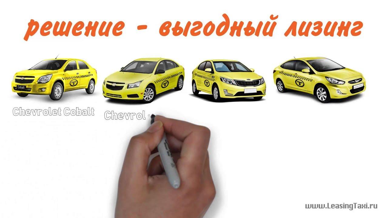 готовое такси в кредит санкт петербург