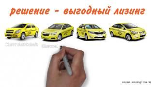 Лизинг Такси(лизинг автомобилей для такси., 2013-07-19T11:29:34.000Z)