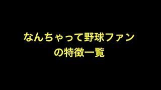 なんちゃって野球ファンの特徴 阪神が歴史的にも巨人に迫る強豪だと思っ...