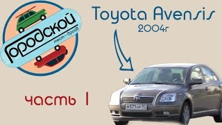 Городской тест-драйв.  Toyota avensis (2004) Часть 1.