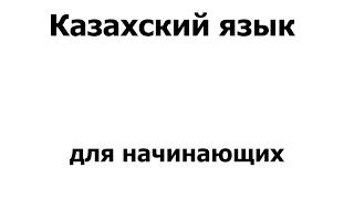 Казахский язык Урок 2