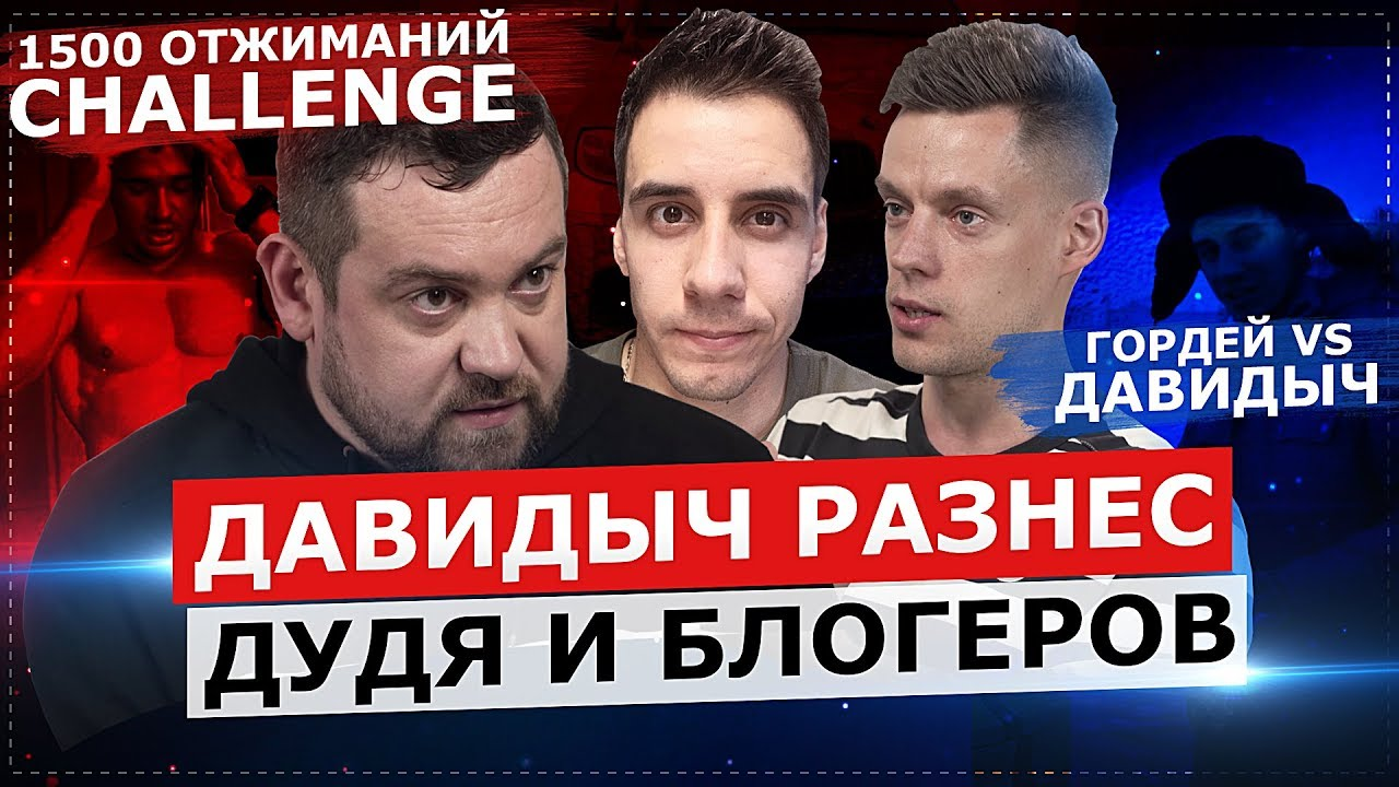 ДАВИДЫЧ РАЗНЕС ДУДЯ И БЛОГЕРОВ / ДЕЛАЮ 1500 ОТЖИМАНИЙ CHALLENGE