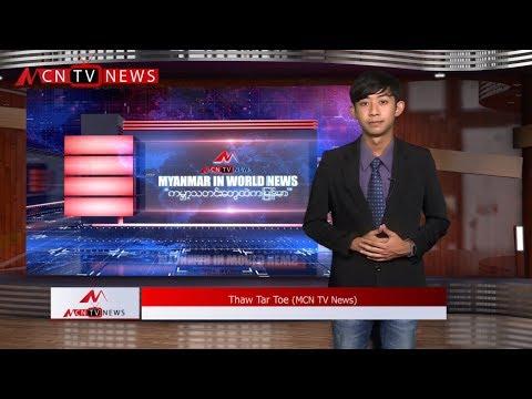 MYANMAR IN WORLD NEWS (19 NOV 2019)