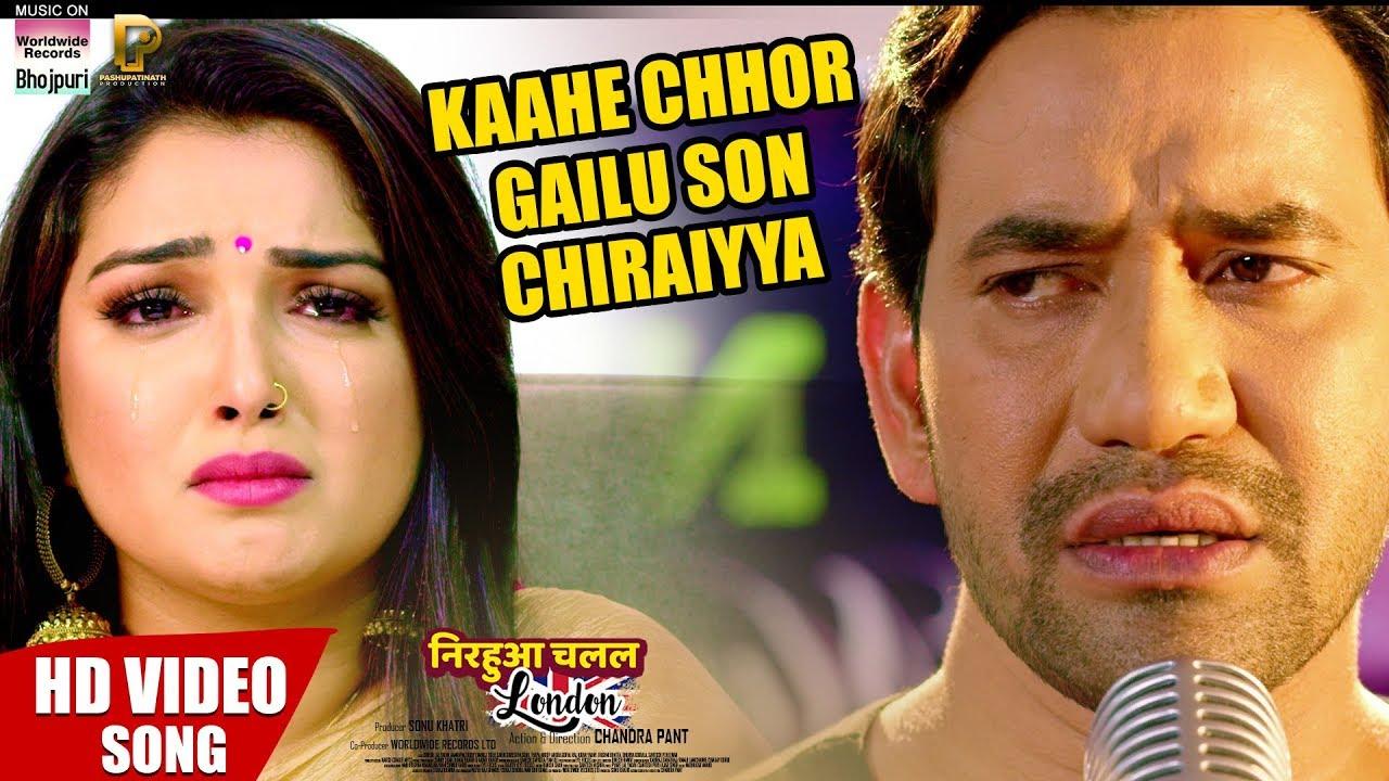Nirahua Chalal London | Song - Kaahe Chhor Gailu Son Chiraiyya