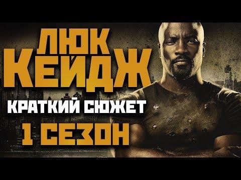 """ЛЮК КЕЙДЖ  - 1 СЕЗОН - КРАТКИЙ СЮЖЕТ """"LUKE CAGE"""""""