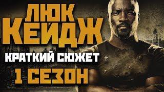ЛЮК КЕЙДЖ  - 1 СЕЗОН - КРАТКИЙ СЮЖЕТ