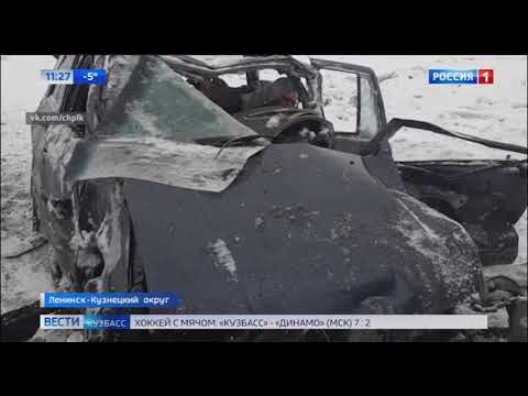 В Ленинск Кузнецком округе произошло страшное ДТП