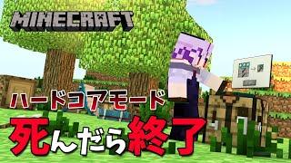 【Minecraft】続・死んだら終了!!!【Hardcore】