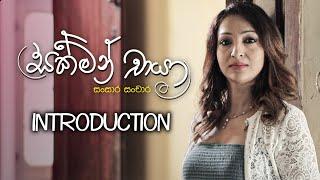Sakman Chaya   Introduction - (2020-12-17)   ITN Thumbnail