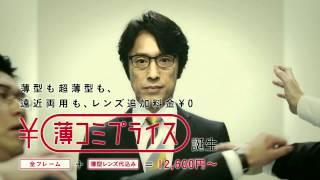 メガネスーパーは28日、新CMキャラクターに、俳優の筧利夫(かけい・と...
