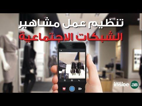 تنظيم عمل مشاهير الشبكات الاجتماعية