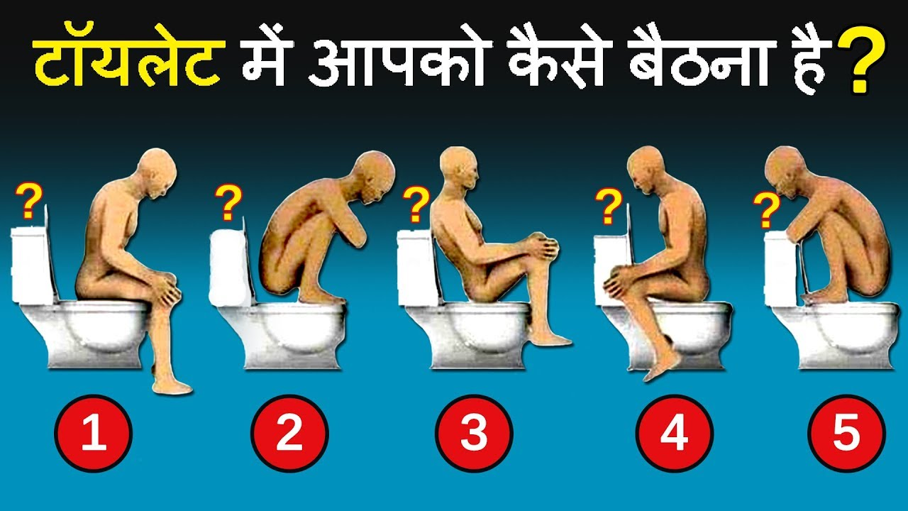 according to science right way to sit on a toilet and