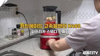 키친에이드 고속블렌더 K400 파프리카 스무디 만들기