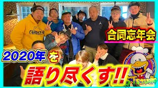 【泥酔】STスタジオ&STBC合同忘年会!!