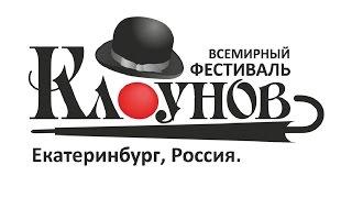 1-й Фестиваль клоунов. Екатеринбург (2008) HD(, 2012-11-14T14:07:56.000Z)