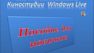 Как создать видео  в  Киностудии Windows Live(Как создать видео в Киностудии Windows Live. Урок по созданию видео в программе Киностудия, с подробным видеомат..., 2015-01-31T02:06:40.000Z)