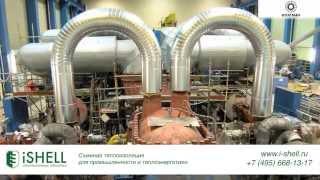 Съемная теплоизоляция для турбин(Производство и монтаж быстросъемной теплоизоляции для теплоэнергетики и промышленности. Термочехлы для..., 2015-04-04T15:02:40.000Z)
