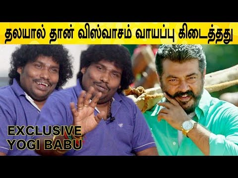 Viswasam ரகசியம் காக்கும் Yogi Babu Exclusive Interview | Ajith Kumar, Nayanthara