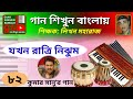 Jokhon Ratri Nijhum Learn Musica In Bangla Gaan Shikhun Banglay