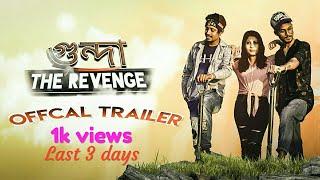 Gunda the revenge official Trailer || An Assamese Action Short movie||