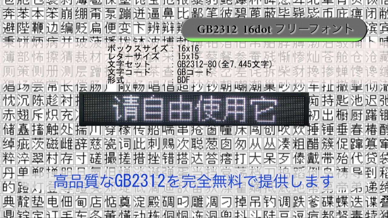 完全無料 GB2312 BDF 16dot フリ...