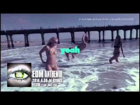 EDM MIX CD売上No.1シリーズ第3弾『EDM ANTHEM Ⅲ』紹介映像 from YouTube · Duration:  3 minutes 43 seconds