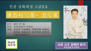 전공심화과정(고급2-3) - 축액성1