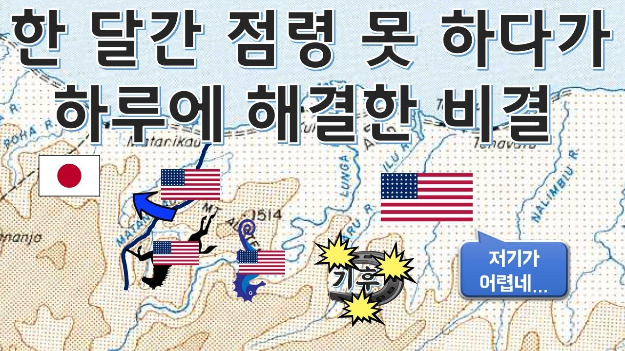 계속 일본을 몰아붙이는 미군 & 퇴각하는 일본군의 고민 - 과달카날 최후결전과 탈출