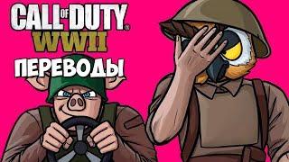 Call Of Duty WW2 Смешные моменты (перевод) #1 - Капитан Прыгающий Джек